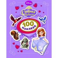 Альбом 100 наклеек Disney. София Прекрасная