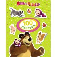 Альбом 100 наклеек. Маша и Медведь (зеленая)