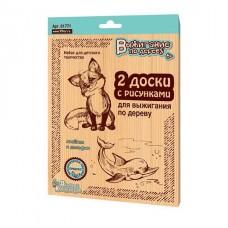 Доски для выжигания 2 шт. Дельфин и Лисенок