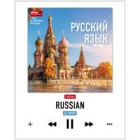 Тетрадь предметная 48л Do not stop learning - Русский язык, выб.лак, интерактивн. инф.