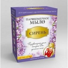 Набор для приготовления парфюмерного мыла Сирень