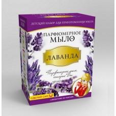 Набор для приготовления парфюмерного мыла Лаванда