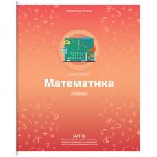 Тетрадь предметная 48л Яркие решения - Математика, ВД-лак