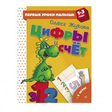 Книга. Первые уроки малыша (1-3 года). Цифры и счет