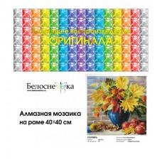 Алмазная мозаика Белоснежка 40*40 см - Сентябрь
