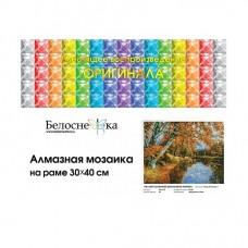 Алмазная мозаика Белоснежка 30*40 см - Уж лист осенний землю всю покрыл