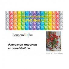 Алмазная мозаика Белоснежка 30*40 см - Букет маков