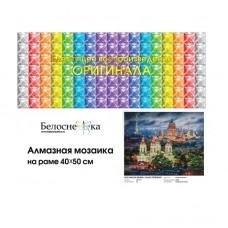 Алмазная мозаика Белоснежка 40*50 см - Все краски вечера. Санкт - Петербург