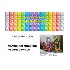 Алмазная мозаика Белоснежка 30*40 см - Натюрморт с фруктами