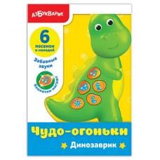 Плеер для самых маленьких Чудо-огоньки Динозаврик