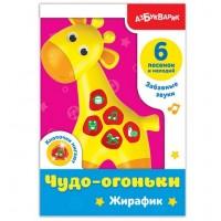 Плеер для самых маленьких Чудо-огоньки Жирафик