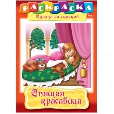 Раскраска-книжка А4 по сказкам Hatber Спящая красавица, 16 стр.