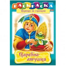 Раскраска-книжка А4 по сказкам Hatber Царевна-Лягушка, 16 стр.