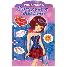 Раскраска А4 Hatber Стильные девочки. Девочка с сумкой с фигурной высечкой, с наклейками, 16стр.