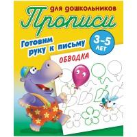 Прописи для дошкольников Готовим руку к письму. Обводка, 3-5 лет