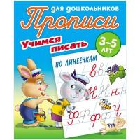 Прописи для дошкольников Учимся писать по линеечкам, 3-5 лет