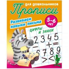 Прописи для дошкольников Развиваем навыки письма. Цифры и знаки, 5-6 лет