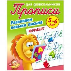 Прописи для дошкольников Развиваем навыки письма. Алфавит, 5-6 лет
