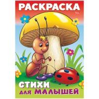 Раскраска-книжка А4 Для малышей. Муравьишка под грибом, 16 стр.