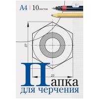 Папка для черчения 10л А4, без рамки, 160г/м2