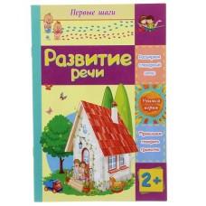 Сборник развивающих заданий Развитие речи, для детей 2 лет и старше