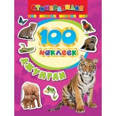 Альбом 100 наклеек. Джунгли