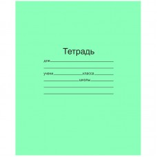 Тетрадь 12л (крупная клетка)