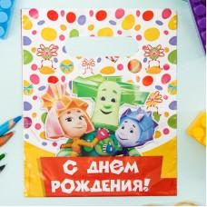 Пакет 17*20 см 30 мкм ФИКСИКИ С днем рождения!, подарочный п/э