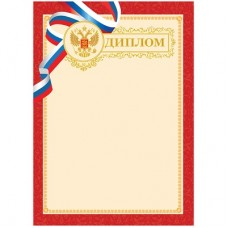 Диплом А4, мелованный картон, тиснение фольгой