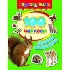 Альбом 100 наклеек. Лесные животные