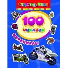 Альбом 100 наклеек. Мотоциклы