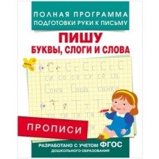 Пропись А5 Пишу буквы, слоги и слова, 16 стр.