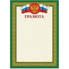 Грамота А4, мелованный картон bgr_6523